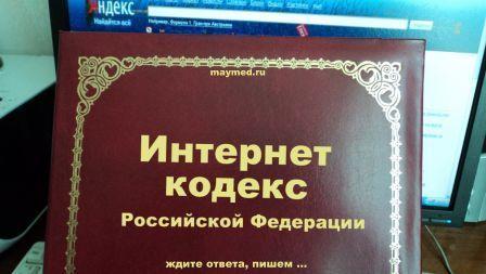 Интернет-кодекс (правила поведения) Российской Федерации.