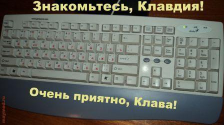 Вежливая клавиатура.