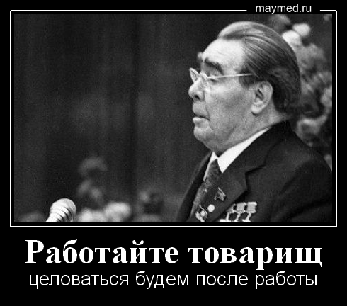 Демотиватор Брежнев выступает с трибуны
