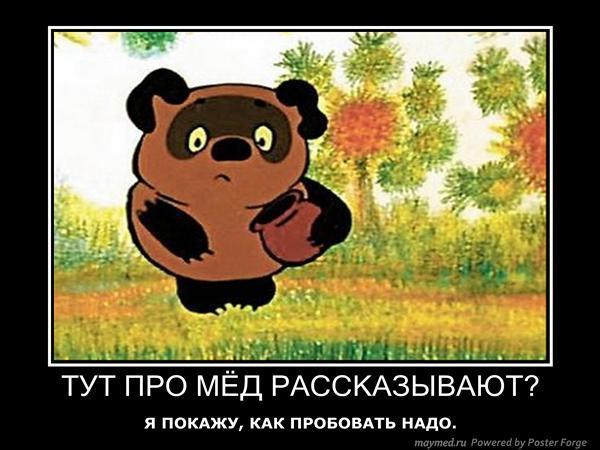 Картинка Вини-пух игоршочек мёда