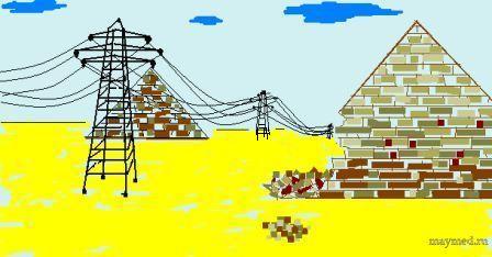 ЛЭП у пирамид.